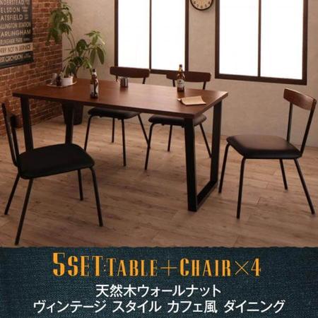 ボルガ/5点セット(テーブル+チェア×4)