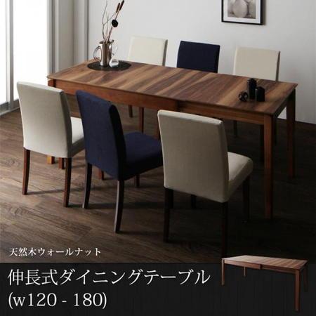 ボルタ/ダイニングテーブル(W120-180)