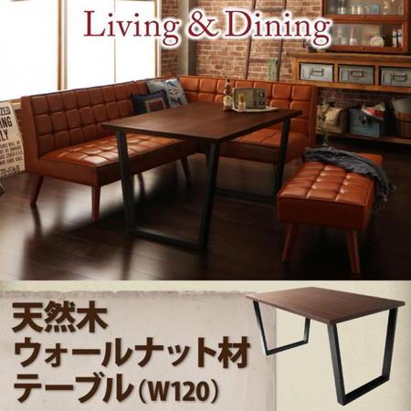 モニカ/ウォールナット材テーブル(W120)