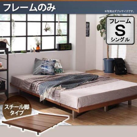 デザインボードベッド【Bona】ボーナ スチール脚タイプ【フレームのみ】シングル