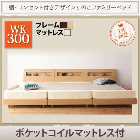 【Pelgrande】ペルグランデ【ポケットコイルマットレス付】WK300
