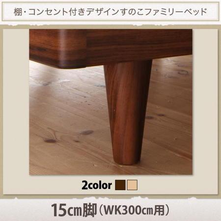 【Pelgrande】ペルグランデ 15cm脚 (300cm用)
