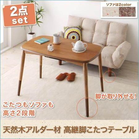 こたつ ソファセット カフェテーブル 高脚こたつテーブル カウチソファ セット Consort コンソート 040601374