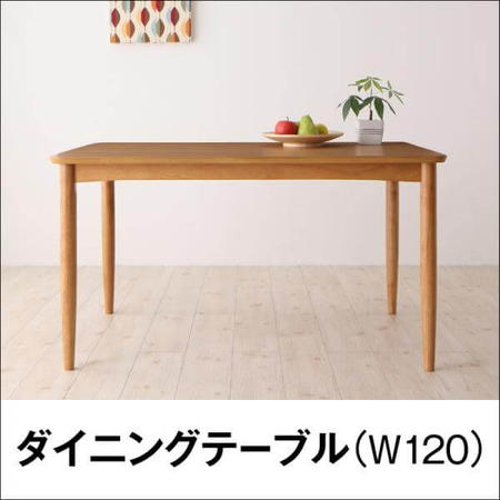 ウォッシュ/ダイニングテーブル(W120)