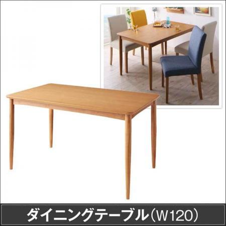 クルール/ダイニングテーブル(W120)