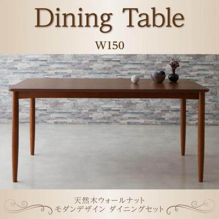 パヴァーヌ/ダイニングテーブル(W150)