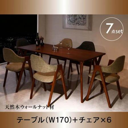 ウォル 7点セット(テーブル+チェア6脚) W170