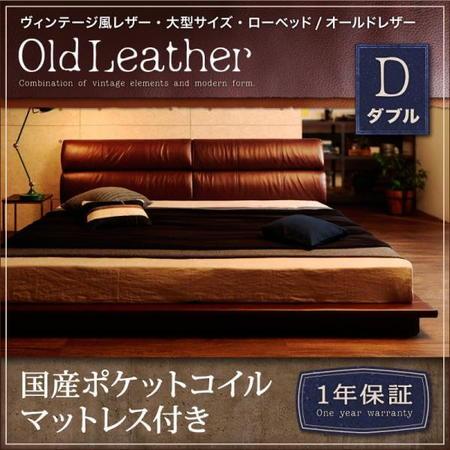 ヴィンテージ風レザー 大型サイズ ローベッド OldLeather オールドレザー 国産ポケットコイルマットレス付き ダブル