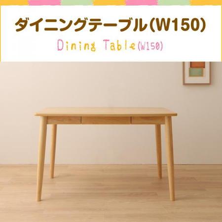 ウラノス ダイニングテーブル W150