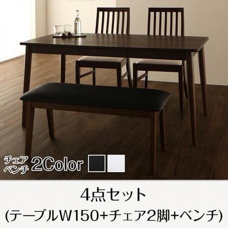 ダフネ 4点セット(テーブル+チェア2脚+ベンチ1脚) W150