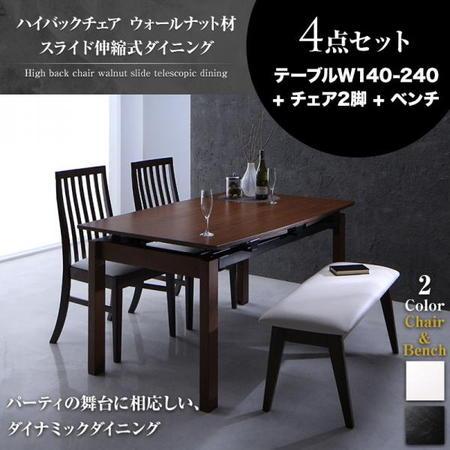 ジェミニ 4点セット(テーブル+チェア2脚+ベンチ1脚) W140-240