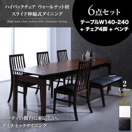 ジェミニ 6点セット(テーブル+チェア4脚+ベンチ1脚) W140-240
