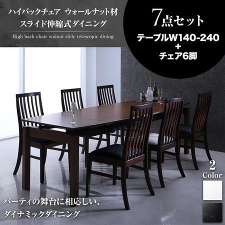 ジェミニ 7点セット(テーブル+チェア6脚) W140-240