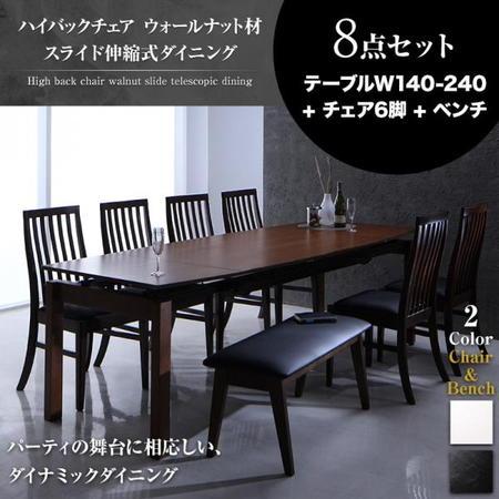 ジェミニ 8点セット(テーブル+チェア6脚+ベンチ1脚) W140-240