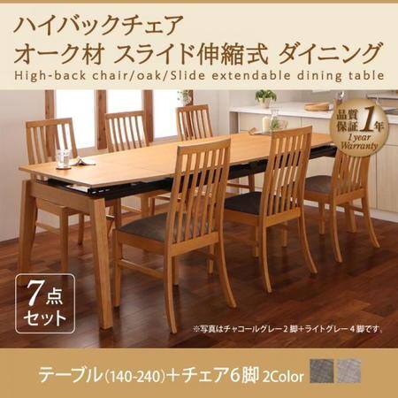 ライブラ 7点セット(テーブル+チェア6脚) W140-240