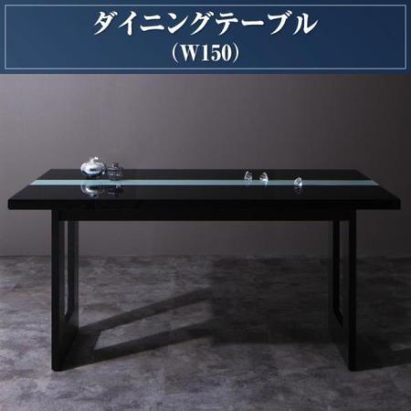 フィナール ダイニングテーブル W150