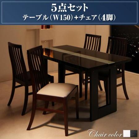 フィナール 5点セット(テーブル+チェア4脚) W150