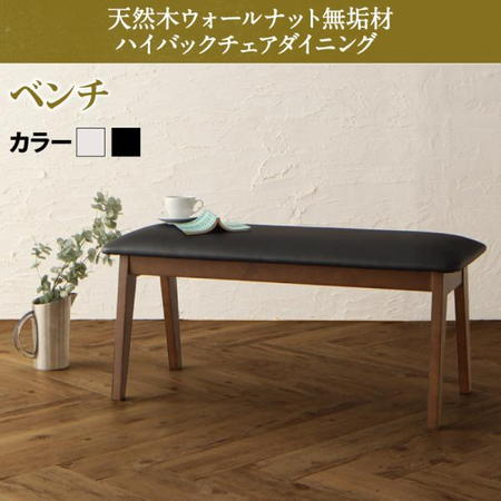 ダイニングベンチ 幅100cm 合皮 天然木 ウォールナット Virgo バルゴ 幅100cm