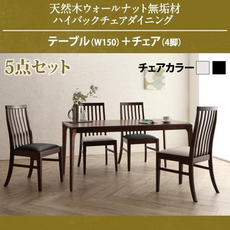 バルゴ 5点セット(テーブル+チェア4脚) W150