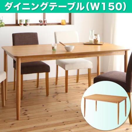 北欧 ダイニングテーブル 木製 単品 幅150cm リペル