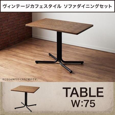 ヴィンテージ調 カフェテーブル 幅75cm タウン