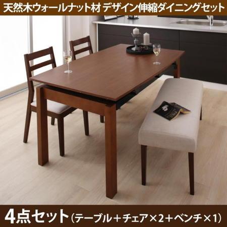 カンテ 4点セット(テーブル+チェア2脚+ベンチ1脚) W140-240