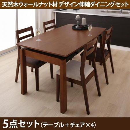 カンテ 5点セット(テーブル+チェア4脚) W140-240