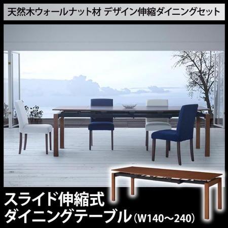 ウォルスター ダイニングテーブル W140-240