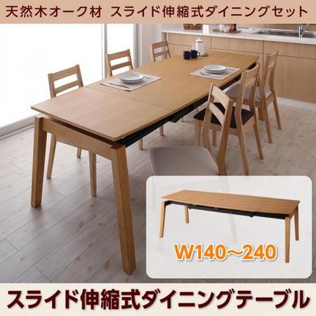 トレーシー ダイニングテーブル W140-240