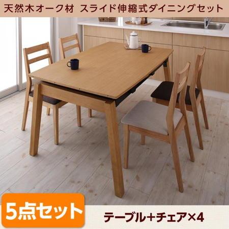 トレーシー 5点セット(テーブル+チェア4脚) W140-240