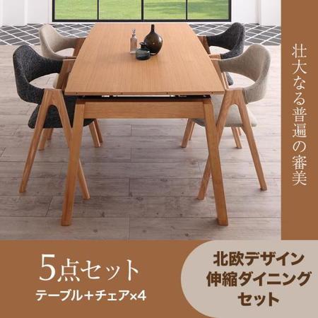 北欧デザイン マリア 5点セット(テーブル+チェア4脚) W140-240