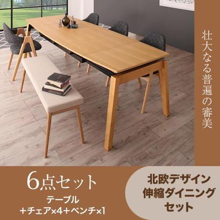 北欧デザイン マリア 6点セット(テーブル+チェア4脚+ベンチ1脚) W140-240