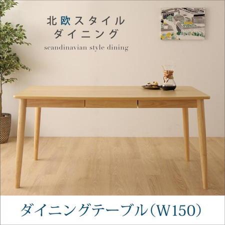 木製 ダイニングテーブル単品 幅150 OLIK オリック