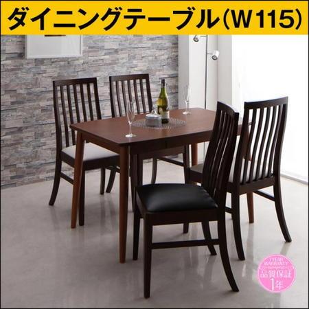 幅115 ダイニングテーブル 単品 木製 長方形 テミス ブラウン