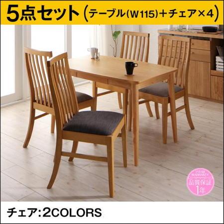 4人掛け 北欧テイスト ダイニングテーブルセット 幅115cm 5点(テーブル+チェア4脚) テミス ナチュラル