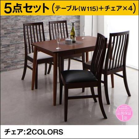 4人掛け ダイニングテーブルセット 幅115cm 5点セット(テーブル+チェア4脚) テミス ブラウン
