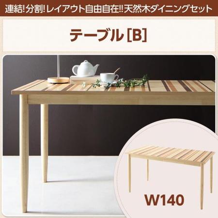 木製 連結 ダイニングテーブル 幅140 フォルダー