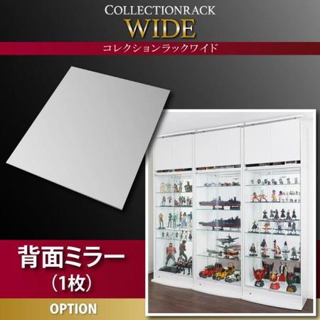コレクションラック ワイド 専用別売品 背面ミラー(1枚)