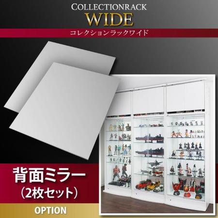 コレクションラック ワイド 専用別売品 背面ミラー(2枚セット)