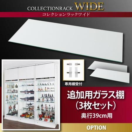 コレクションラック ワイド 専用別売品 ガラス棚3枚セット 奥行39cm用