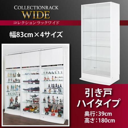 コレクションラック ワイド 本体 引き戸タイプ 高さ180 奥行39