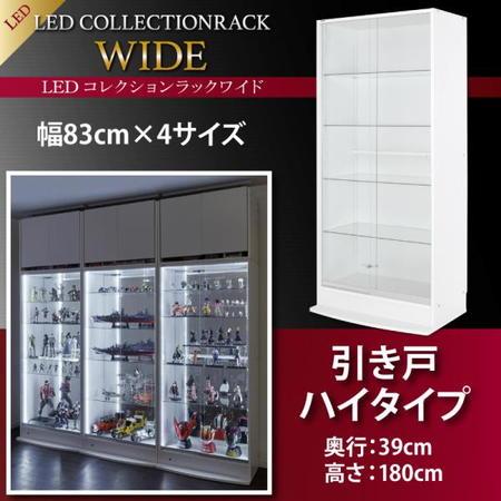 LEDコレクションラック ワイド 本体 引き戸タイプ 高さ180 奥行39