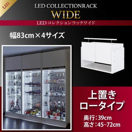 上置き単品 LEDコレクションラック ワイド 上置き 高さ45~72 奥行39