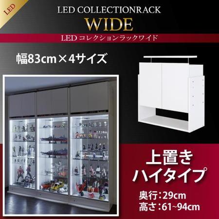 上置き単品 LEDコレクションラック ワイド 上置き 高さ61~94 奥行29