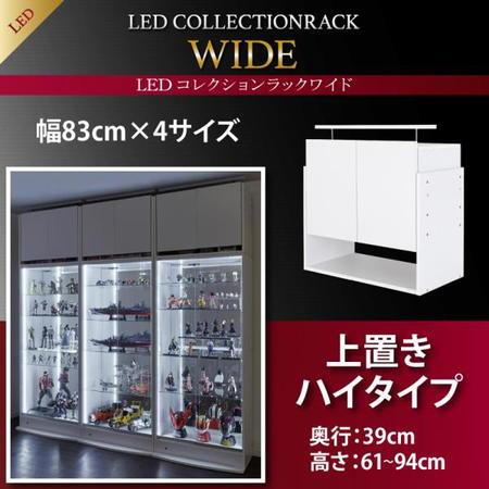 上置き単品 LEDコレクションラック ワイド 上置き 高さ61~94 奥行39