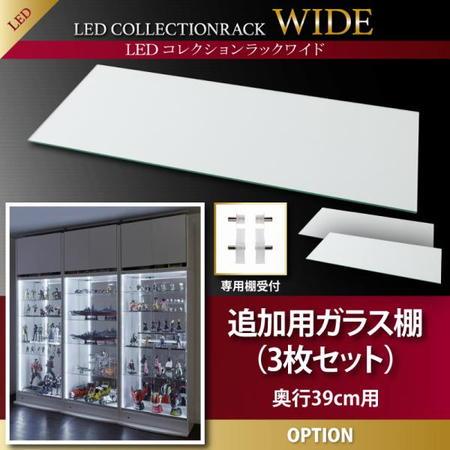 専用別売品 LEDコレクションラック ワイド ガラス棚3枚セット 奥行39cm用