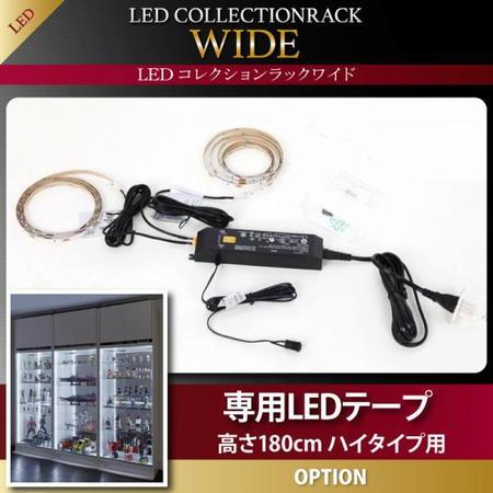 専用別売品 LEDコレクションラック ワイド 専用LEDテープ 高さ180cm用