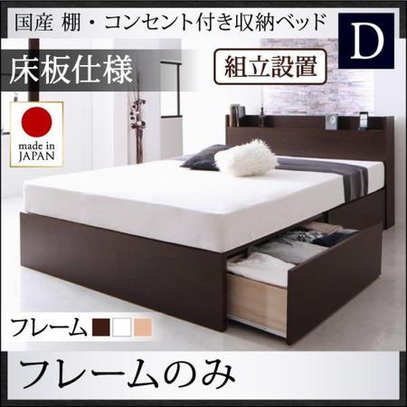 組立設置 国産 棚 コンセント付き収納ベッド Fleder フレーダー ベッドフレームのみ 床板仕様 ダブル