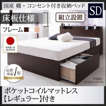 組立設置 国産 棚 コンセント付き収納ベッド Fleder フレーダー ポケットコイルマットレスレギュラー付き 床板仕様 セミダブル