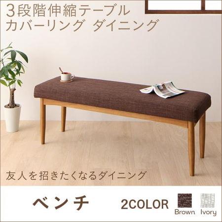 3段階伸縮テーブル カバーリング ダイニング humiel ユミル ベンチ 2P 500024316